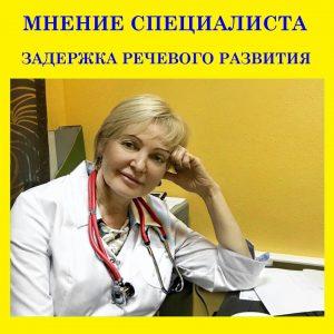 Задерка развития речи Ростов-на-Дону